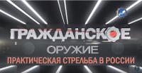 Практическая стрельба в России